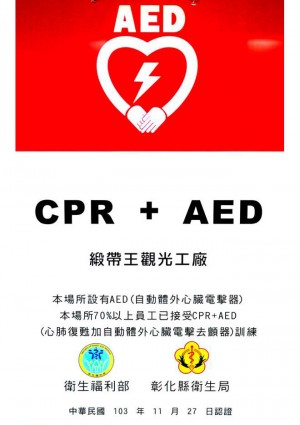 AED & CPR Certified Safe Place