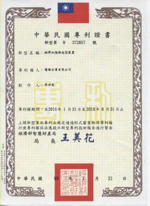 Patent Certificate - stiffening fingers molding apparatus ribbon