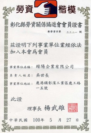 Membership Certificate - Changhua County Labour Relations Institute