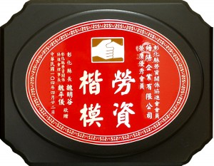 "King Young eligible Changhua County issued a ""business model"" certificate affirmation"