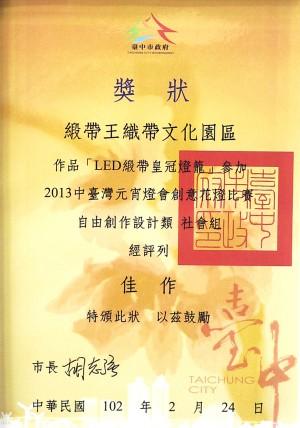 "King Young Creative participate Taiwan Lantern Festival lantern contest ""LED ribbon crown lantern"""