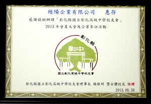 "King Young assistance ""National Changhua Senior High School"" for industrial enterprises visit"