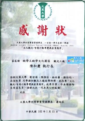 """King Young sponsor """"Da-Yeh University (DYU)"""" Activities"""