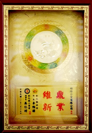 "King Young was ""Changhua County Government"" presented awards certainly"