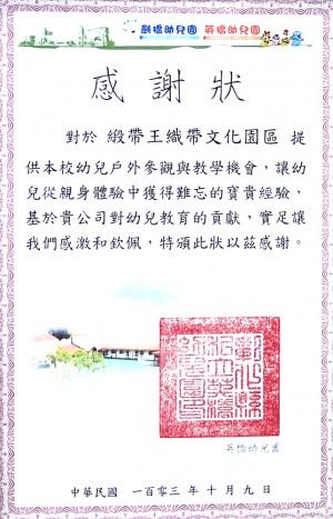 "King Young assistance ""Cambridge preschool"", the industrial enterprises visit"