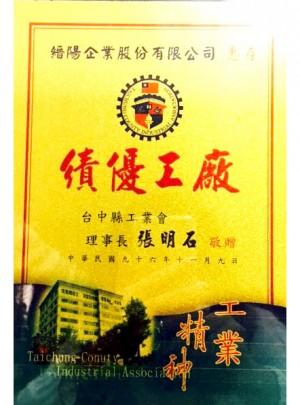 Factory merit award