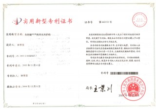 China Patent: No# 2003 2 0102567.7