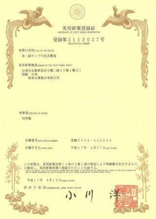 Japan Patent: No# 3112027