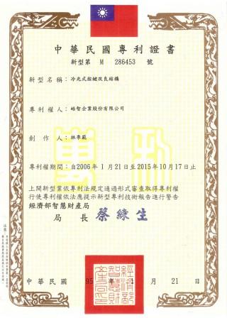 TW Patent: No# 286453
