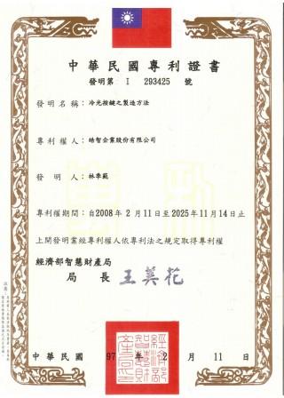 TW Patent: No# 293425
