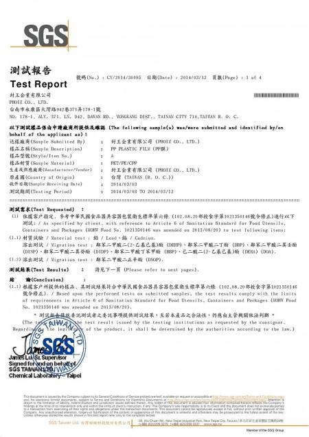SGS PP Film Certificate