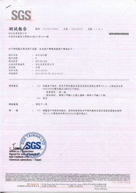 SGS ES Film Certificate