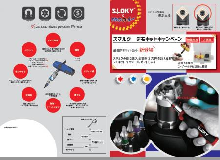 Sloky with Prochi grand launching in Japan by Kiichi - Sloky with Prochi grant launching in Japan