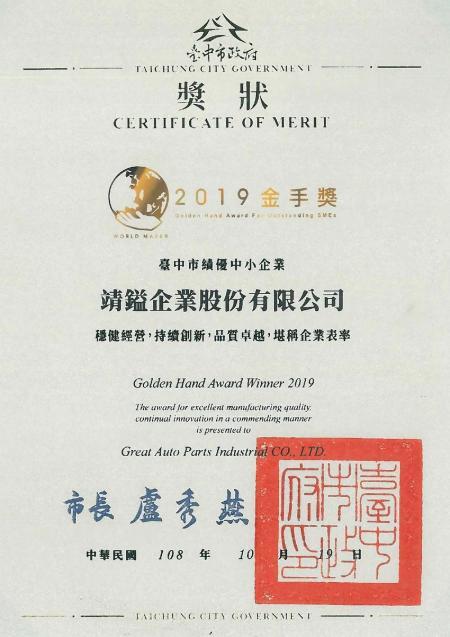 Vincitore del premio Mano d'oro della città di Taichung