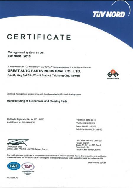 شهادة ISO 9001