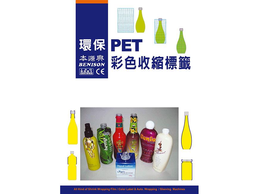 Étiquette thermorétractable PET/Film rétractable PET/étiquette d'impression PET