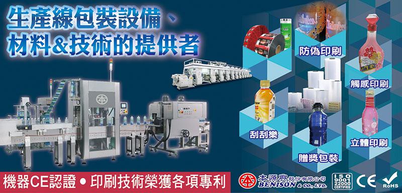 本源興-生產線包裝設備材料&技術的提供者。