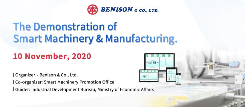 2020 The Demonstration of Smart Machinery & Manufacturing.