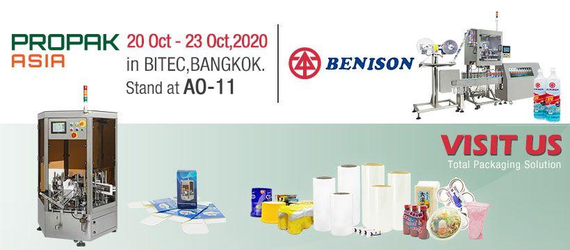 2020 PROPAK ASIA 泰国国际包装科技暨食品加工展