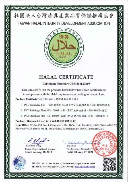 Certification de produit halal