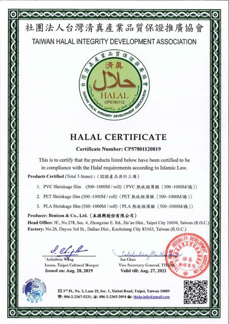 Halal Product Certification