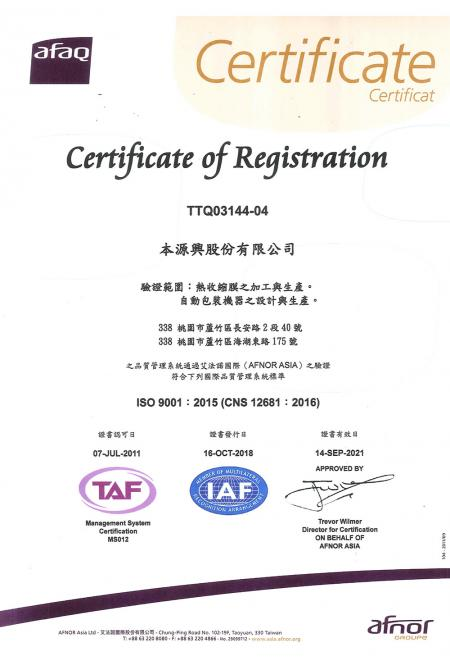 ISO9001- Certificado Chinês