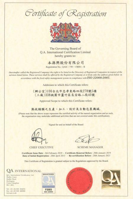 Certificado Chinês de ISO22000-
