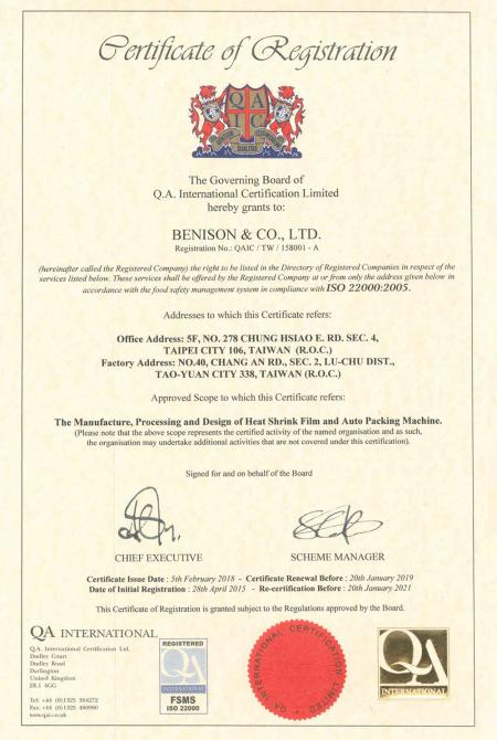ISO22000- English Certificate