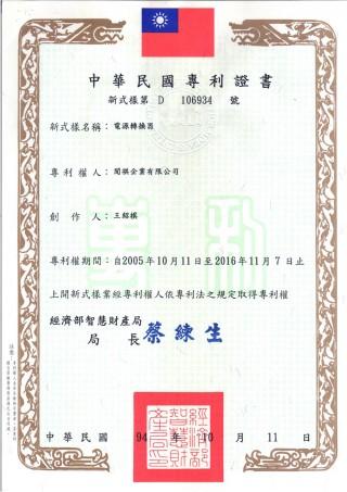 Patente de Taiwán