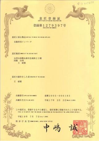 Patente de Japón