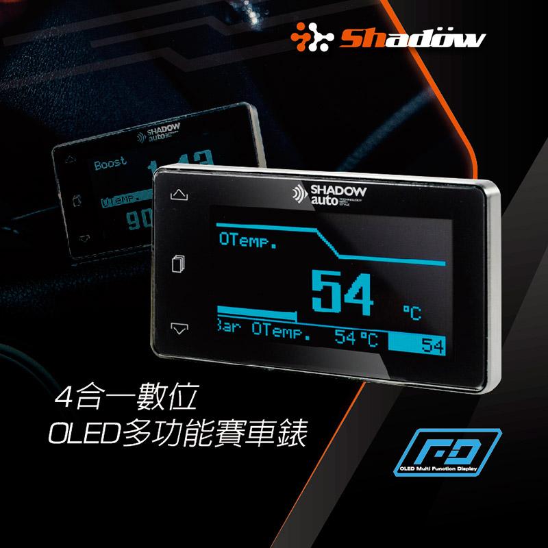 4合一數位OLED多功能賽車錶在日間陽光照射,螢幕顯示依然清晰可辨。