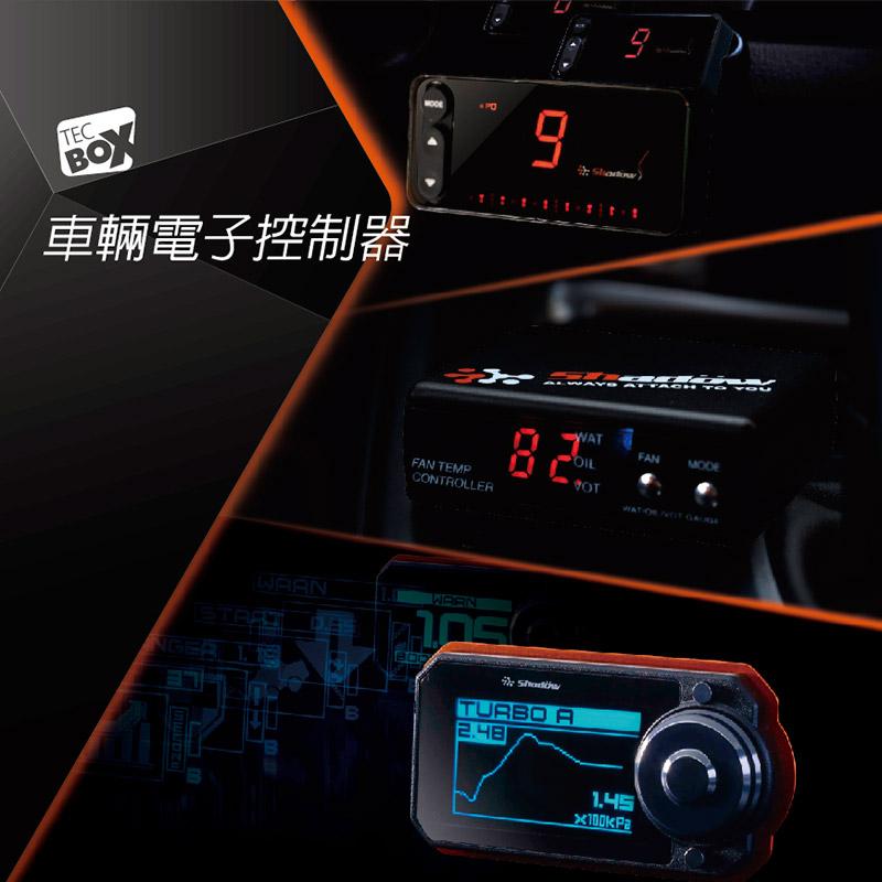 車輛電子控制器可自由改變車輛原有特性。