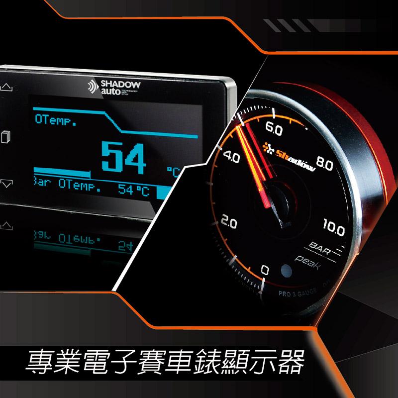 專業電子賽車錶顯示器擁有快速、精準、細緻的設計核心。