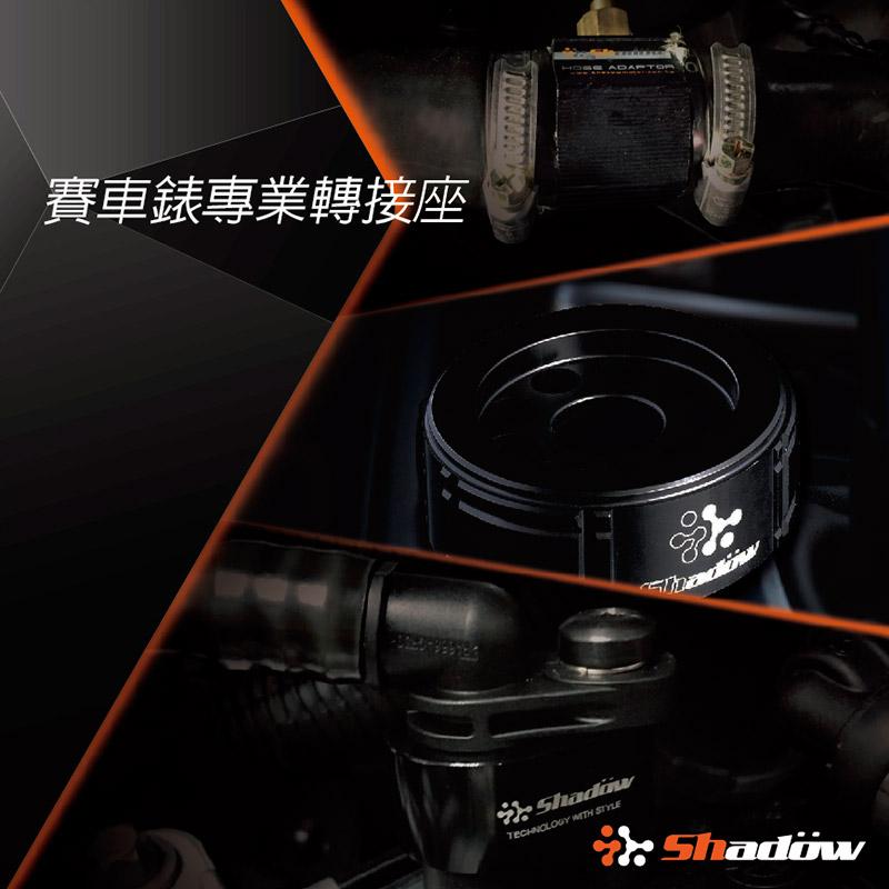 專門為安裝車賽錶的車輛所開發的鋁合金轉接座。