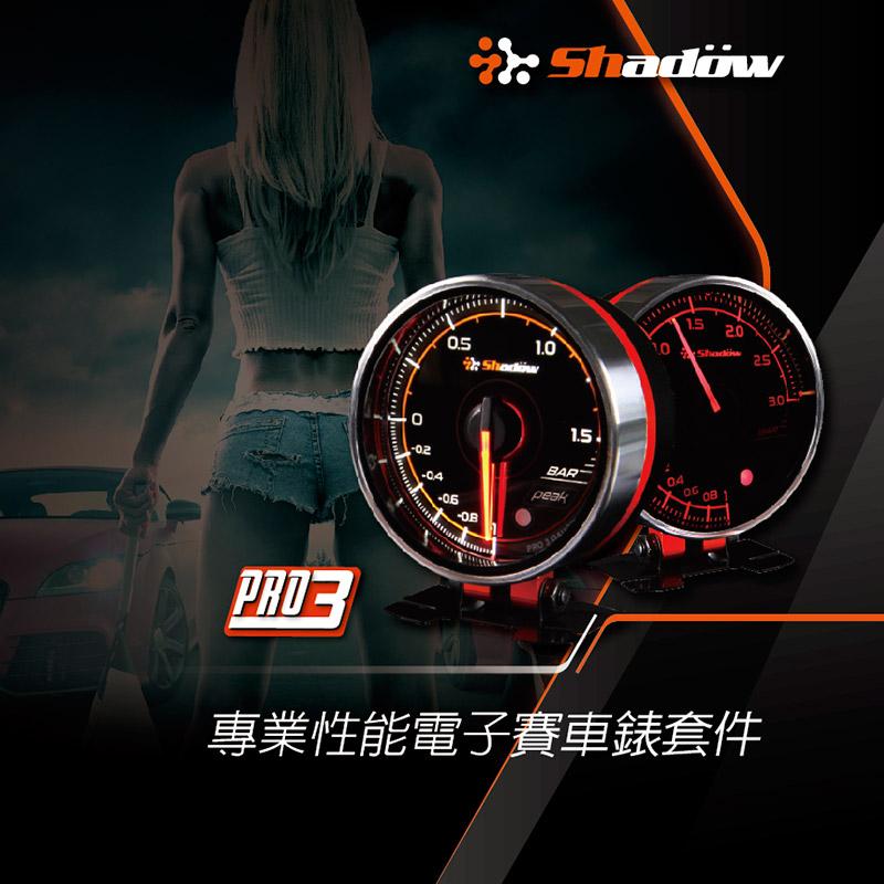 專業性能電子賽車錶套件可調整紅白背光。
