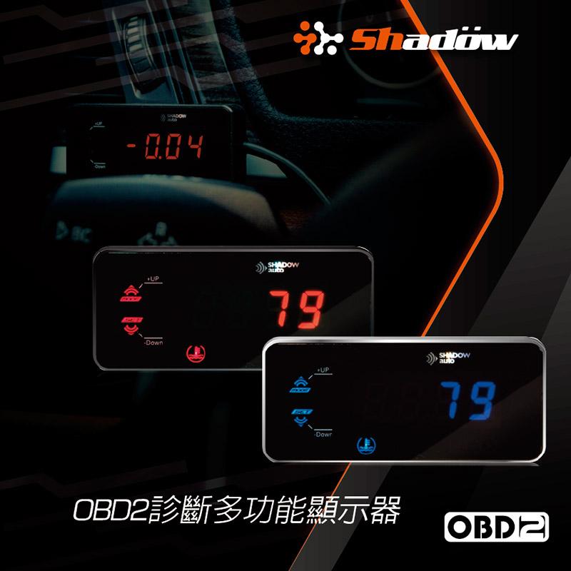 OBD2診斷多功能顯示器提供雙色版本給使用者選擇。