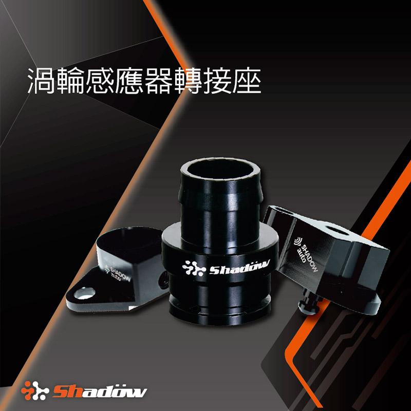 使用渦輪感應器轉接座,堅持不破壞車體,開發專屬轉接座,快速方便。