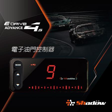 電子油門控制器 - E-DRIVE 4S電子油門控制器具有改變車輛初速的特性。