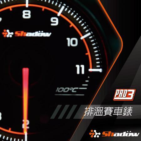 排氣溫度電子賽車錶 - 排氣溫度電子賽車錶測量範圍由公制200℃~1100℃。