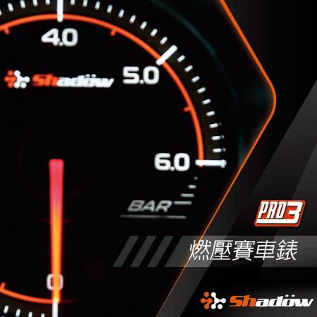 燃油壓力電子賽車錶 - 燃油壓力電子賽車錶測量範圍由公制0~6Bar/英制0~80PSI。