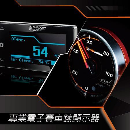 專業電子賽車錶顯示器 - 專業電子賽車錶顯示器擁有快速、精準、細緻的設計核心。