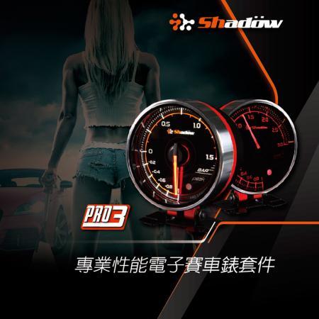 專業性能電子賽車錶套件
