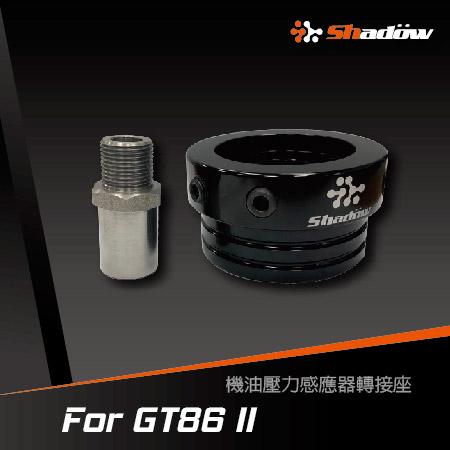 GT86機油壓力感應器轉接座。