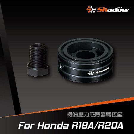 Honda R18A/R20A機油壓力感應器轉接座。