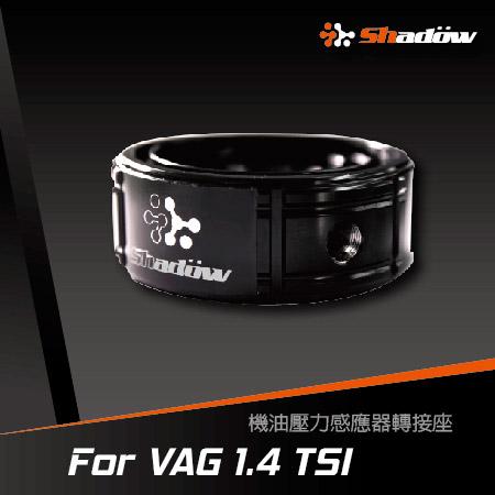 VAG 1.4 TSI機油壓力感應器轉接座。