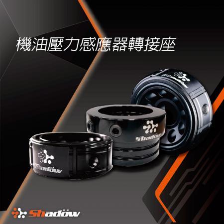 機油壓力感應器轉接座 - 機油壓力感應器轉接座可以同時轉接讀取機油溫度及壓力。