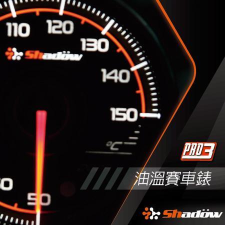 機油溫度電子賽車錶 - 機油溫度電子賽車錶測量範圍由公制50℃ ~ 150℃/英制120℉ ~ 300℉。