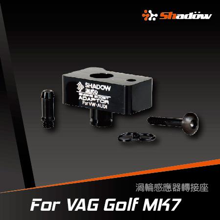 VAG GOLF MK7 專用渦輪感應器轉接座。