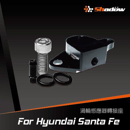 HYUNDI SANTA FE 專用渦輪感應器轉接座。