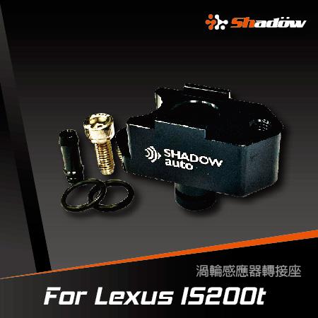 LEXUS IS200T 專用渦輪感應器轉接座。